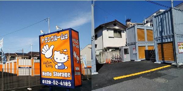 ハローストレージ東坂下ポート