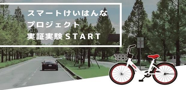 【京都】スマートけいはんなプロジェクト