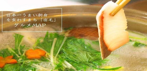 【宿毛】お魚の聖地「宿毛(すくも)市」グルメMAP