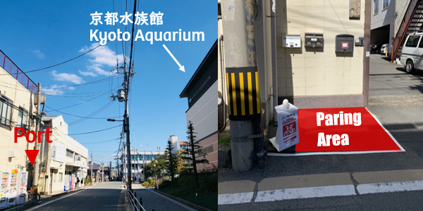 京都水族館前ポート(栗塚運輸倉庫)