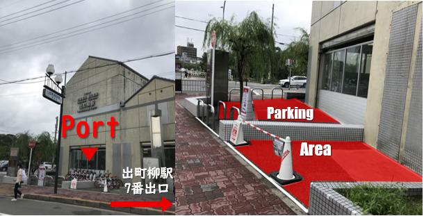 京阪出町柳駅前ポート(7番出口)