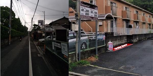 吉田本町ポート(システムパーク)