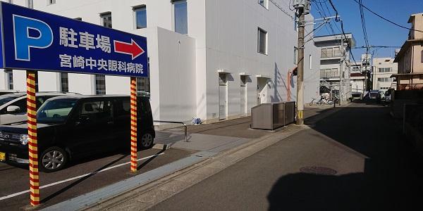 宮崎中央眼科病院ポート