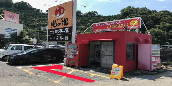有田川温泉鮎茶屋ポート