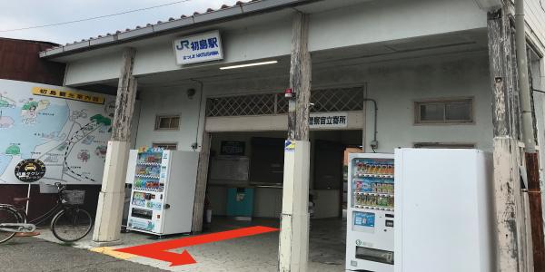 JR初島駅前ポート