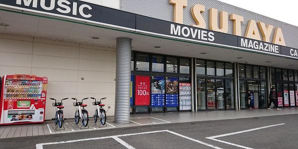 TSUTAYA江平店ポート